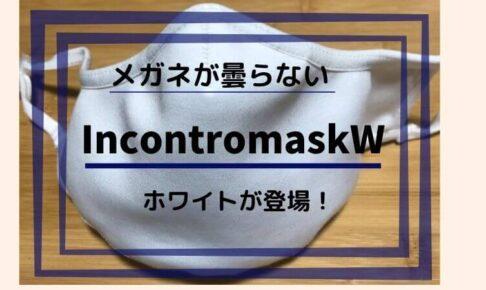 IncontromaskW