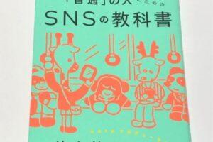 SNSの教科書